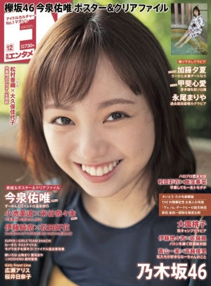 ENTAME2018年12月号表紙