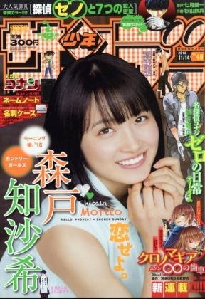 週刊少年サンデー2018年10月31日発売号表紙