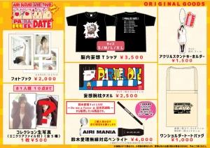 """鈴木愛理 LIVE TOUR 2018 """"PARALLEL DATE"""" グッズ"""