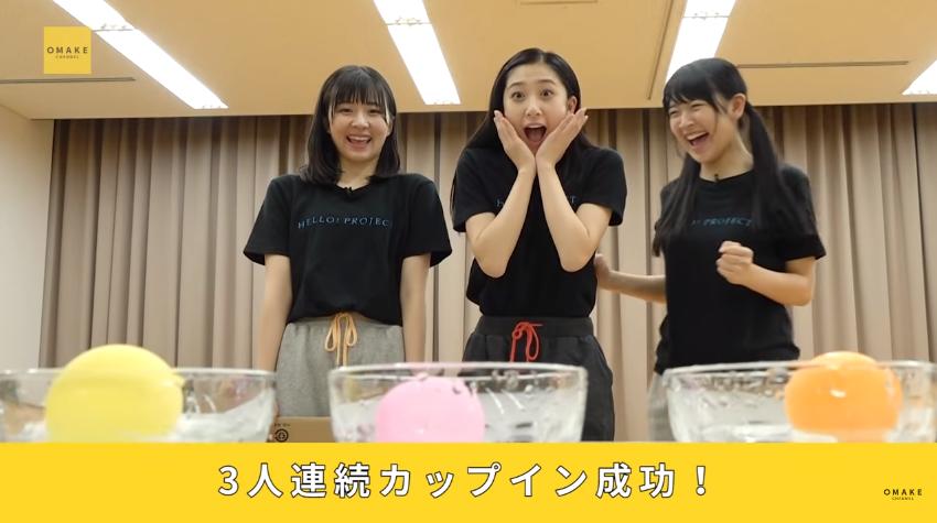 OMAKEチャンネル つばきファクトリーチャレンジ部05