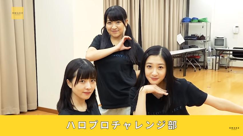 OMAKEチャンネル つばきファクトリーチャレンジ部01