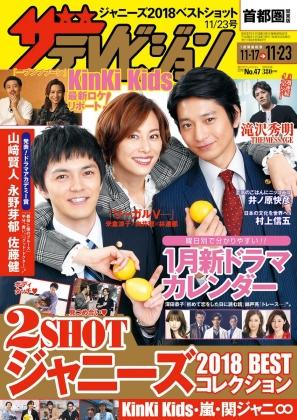 ザ・テレビジョン2018年11月14日発売号