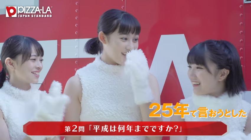 「PIZZA LA CMメイキング2018冬」特別動画07