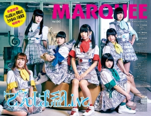 MARQUEE Vol130