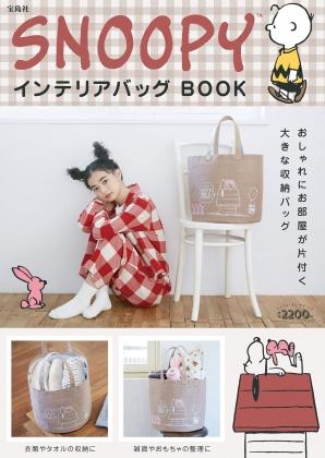 SNOOPY インテリアバッグBOOK表紙