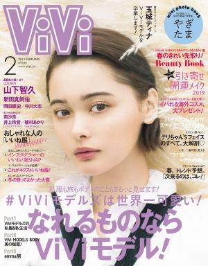 ViVi2019年02月号