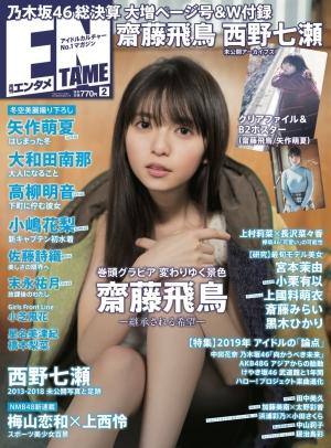 ENTAME2019年02月号表紙