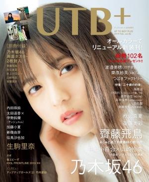 UTB_ Vol46表紙