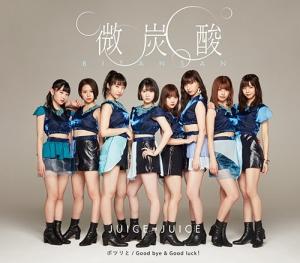 11th「微炭酸/ポツリと/Good bye Good luck!」通常A