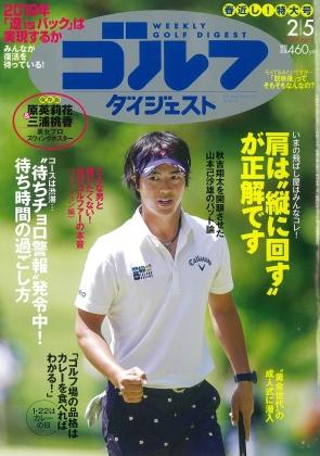 週刊ゴルフダイジェスト2019年01月21日発売号