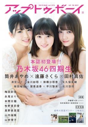 UTB Vol275表紙