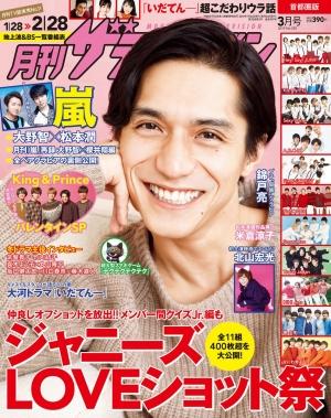 月刊ザテレビジョン2019年03月号