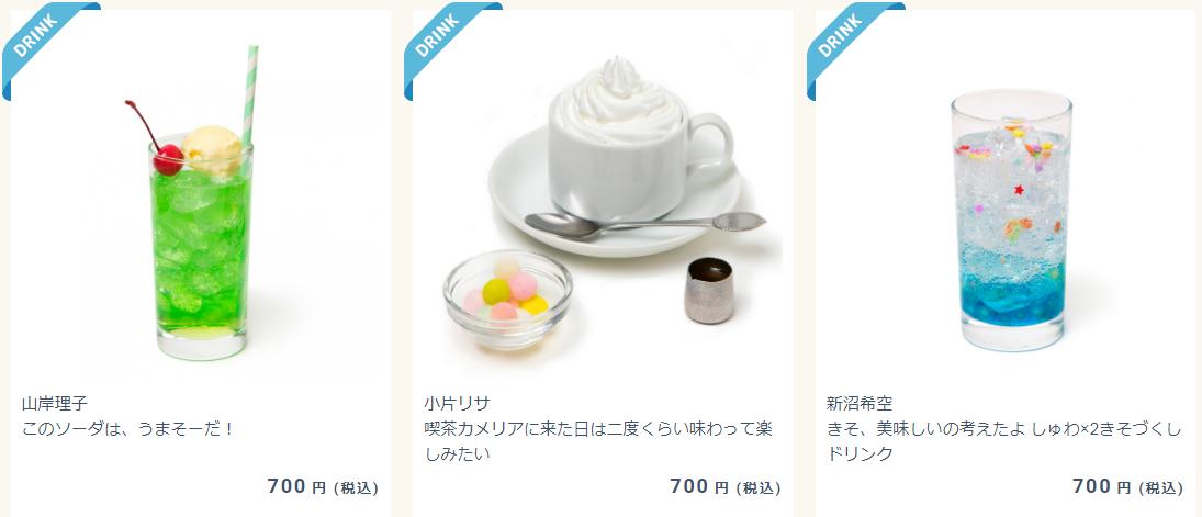 喫茶カメリアメニュー01