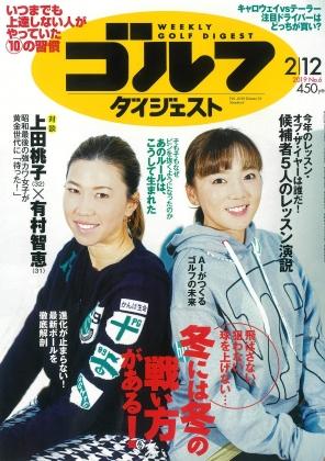 週刊ゴルフダイジェスト2019年01月28日発売号