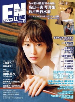 ENTAME2019年03月号表紙