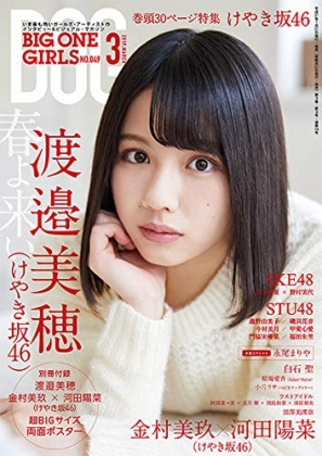 BOG49表紙2019年01月31日発売号