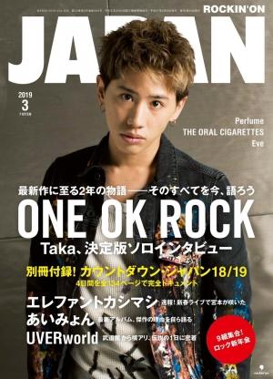 ROCKINON JAPAN 2019年03月号