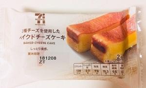セブンイレブン2種のチーズを使用したベイクドチーズケーキ