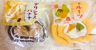 いかりスーパーデリシャスバナナロールケーキとフルーツロールケーキ