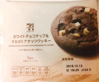 ホワイトチョコチップマカダミアナッツクッキー