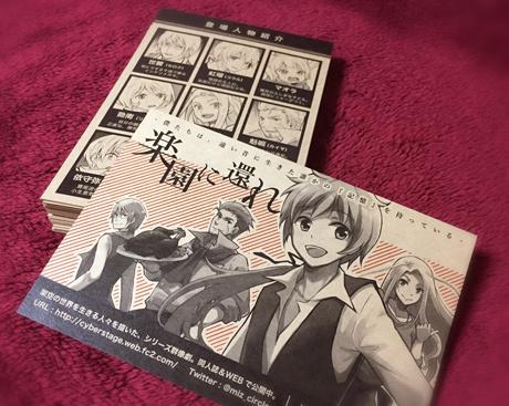 キャラ紹介ポストカード
