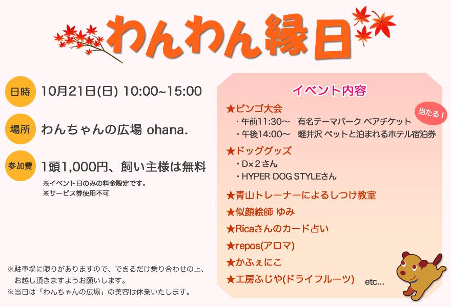 wanwan_event_autumn.png