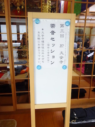 平成30年12月26日茶音セッション01