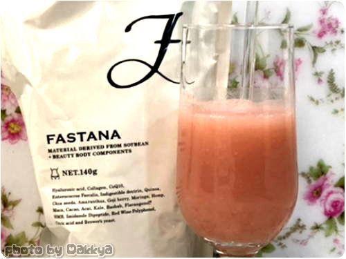 ファスタナ プロテインダイエット