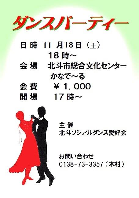 20181118hokuto.jpg