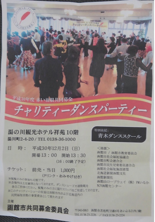 20181202niseki.jpg