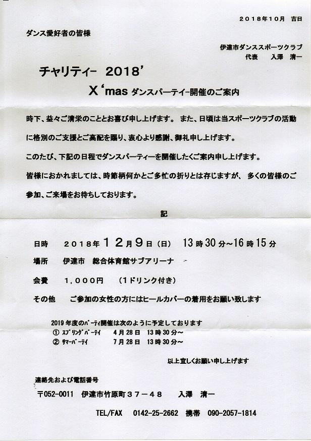 20181209dasspo.jpg