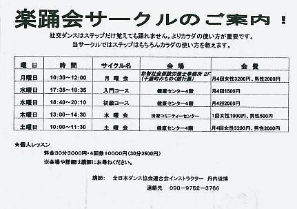 2019楽踊会サークル