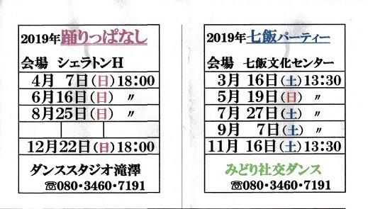 2019takizawa.jpg