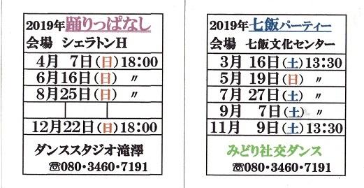 2019takizawa3.jpg