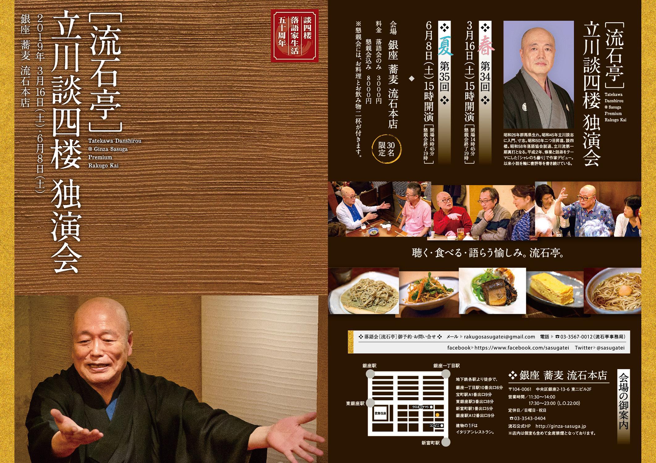 sasuga2019a.jpg