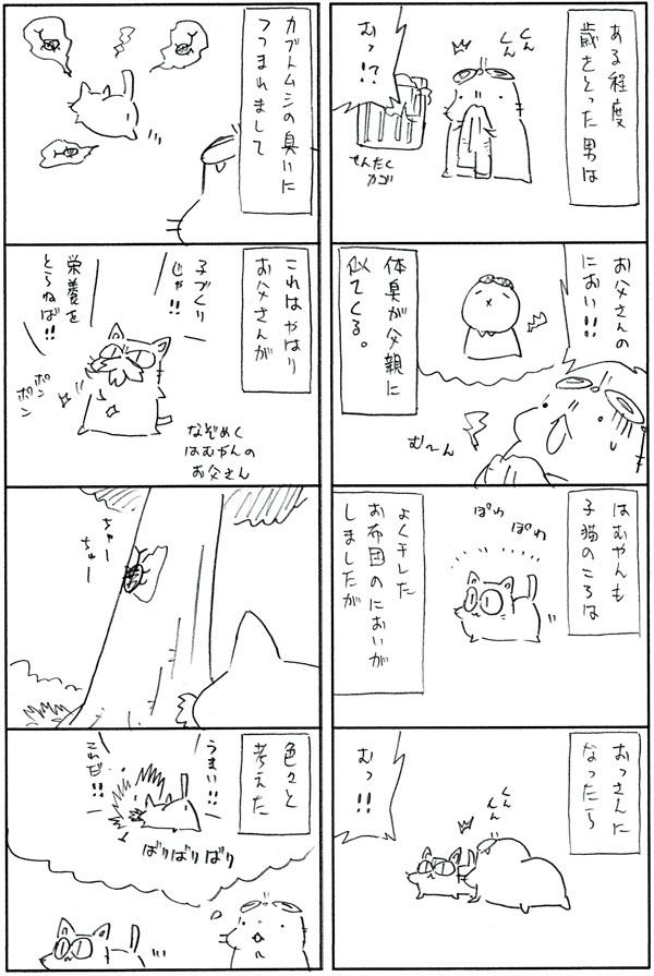 はむ特別01