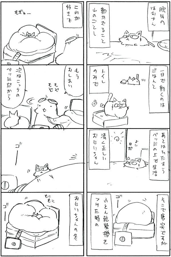はむ特別02