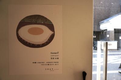 藤永覚耶12