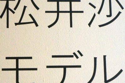 松井沙都子9