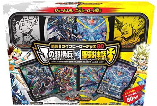 DMBD-07 超誕!! ツインヒーローデッキ80 Jの超機兵 VS 聖剣神話†