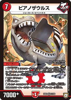 ピアノザウルス