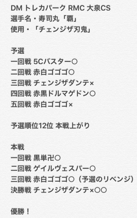 第3.5回 トレカパーク RMC大泉CS優勝 チェンジザ刃鬼 寿司丸「覇」さん 戦績