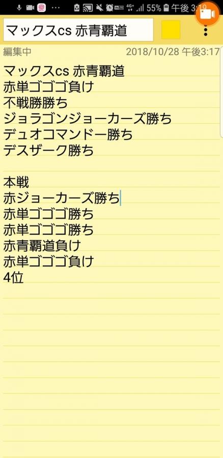 赤青覇道 雷神さん 戦績