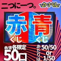 11kuji_赤と青_DM_200x200