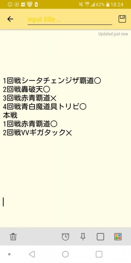 梅田トイコンプCSベスト8 チェイングラスパー ペリさん 戦績