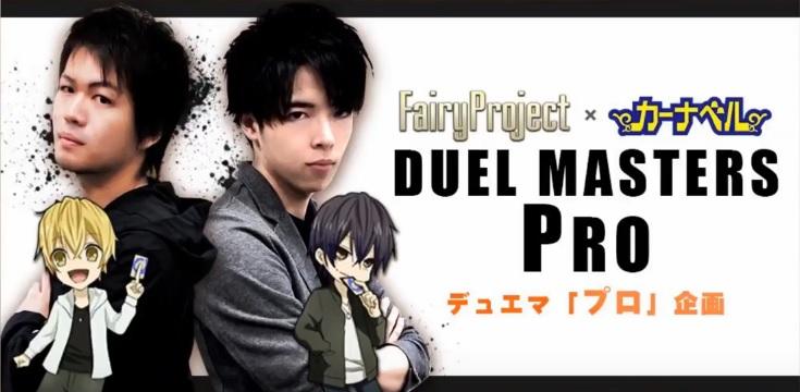 フェアリープロジェクト プロ企画(1)