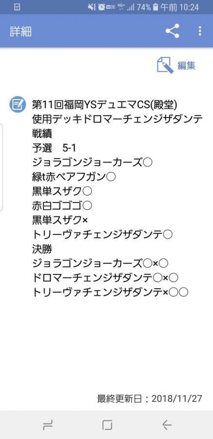 福岡YSデュエマCS優勝 ドロマーロージアチェンジ 聖夜(セーヤ)さん 戦績