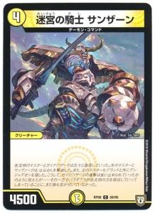 迷宮の騎士 サンザーン