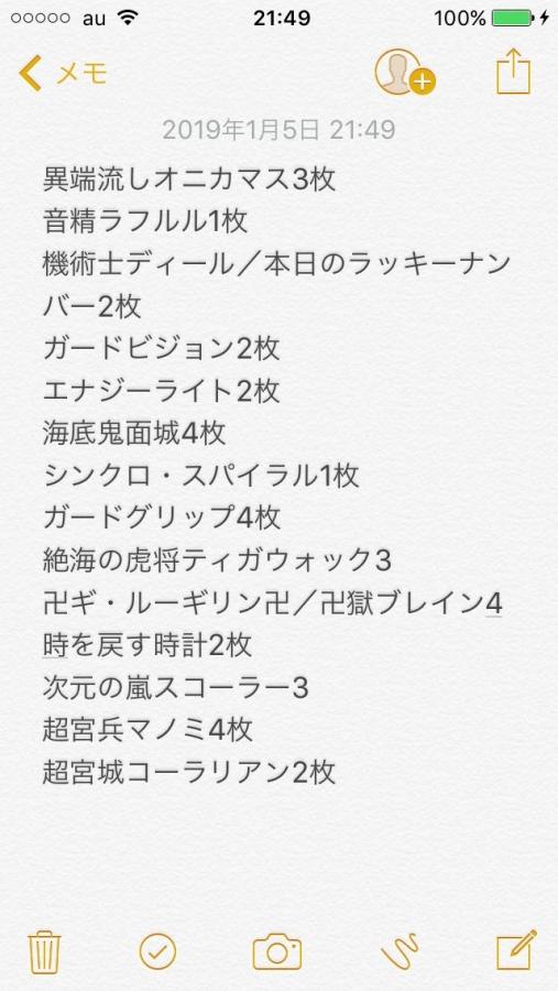 青単ムートピア つばささん 文字リスト