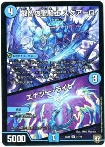 叡智の聖騎士 スクアーロ/エナジー・ライト